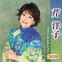 芹洋子『芹洋子 ベストセレクション2020』