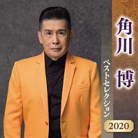 角川博 ベストセレクション2020