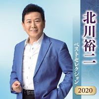 北川裕二『北川裕二 ベストセレクション2020』