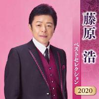 藤原浩 ベストセレクション2020