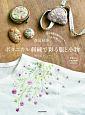 春夏秋冬。ボタニカル刺繍で彩る服と小物 色や図案の組み合わせで、もっと楽しい!