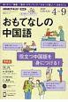 NHKラジオ おもてなしの中国語 語学シリーズ 2020.4~9