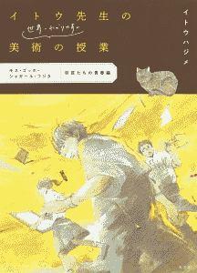 イトウ先生の世界一わかりやすい美術の授業 モネ・ゴッホ・シャガール・フジタ 巨匠たちの青春編
