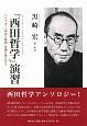 「西田哲学」演習 ハイデガー『存在と時間』を横に見ながら