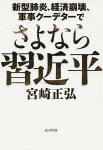 『さよなら周近平 新型肺炎、経済崩壊、軍事クーデターで』宮崎正弘