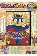 かいけつゾロリ 名シーンがせいぞろり!! DVD BOOK