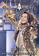 氷川きよしスペシャルコンサート2019~きよしこの夜Vol.19