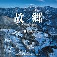 故郷 小さな谷の物語 信州・小谷村村制60周年記念写真集