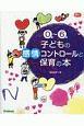 0歳~6歳 子どもの感情コントロールと保育の本