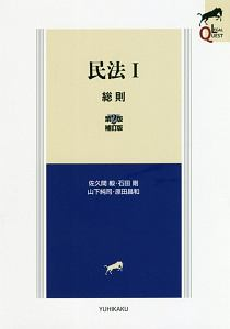 『民法 総則<第2版・補訂版>』佐久間毅