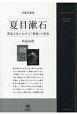 夏目漱石 書道文化における「教養」の変容