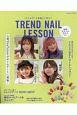 TREND NAIL LESSON サラ、楠ろあ、しなこ、momo haha 人気YouTube ネイルアートを楽しく学ぶ!