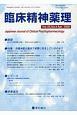 臨床精神薬理 23-4