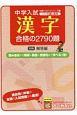これが入試に出る漢字合格の2790題 中学入試用出題ベスト10シリーズ2