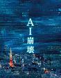 AI崩壊 ブルーレイ&DVD プレミアム・エディション