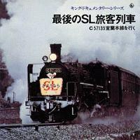 キング・ドキュメンタリー・シリーズ 最後のSL旅客列車 C57135室蘭本線をゆく
