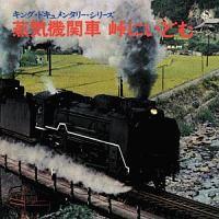 キング・ドキュメンタリー・シリーズ 蒸気機関車 峠にいどむ
