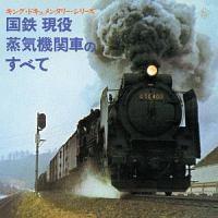 キング・ドキュメンタリー・シリーズ 国鉄 現役蒸気機関車のすべて