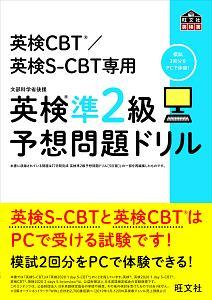 英検CBT/英検SーCBT専用 英検準2級予想問題ドリル