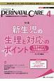 ペリネイタルケア 39-4 周産期医療の安全・安心をリードする専門誌