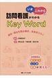 訪問看護がわかる「いま・これから」のKey Word 過去・現在を読み解き、未来をひらく
