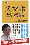 『「スマホ」という病』浅川雅晴