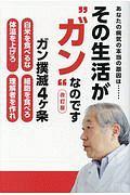 """山田まりや『その生活が""""ガン""""なのです あなたの病気の本当の原因は……』"""
