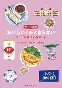 伊藤忍『ホーチミンの おいしい!がとまらない ベトナム食べ歩きガイド』