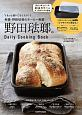 野田琺瑯のDaily Cooking Book