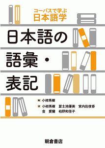 日本語の語彙・表記