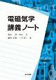 電磁気学講義ノート