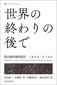 ミカエル フッセル『世界の終わりの後で 黙示録的理性批判』