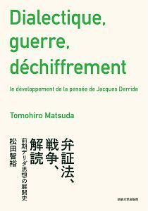 松田智裕『弁証法、戦争、解読 前期デリダ思想の展開史』