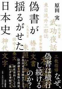 偽書が揺るがせた日本史