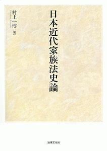 村上一博『日本近代家族法史論』