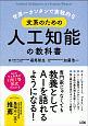 世界一カンタンで実戦的な文系のための人工知能の教科書