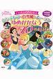ディズニープリンセス シンデレラ 白雪姫 ムーラン ゆめがかなう 10のおはなし