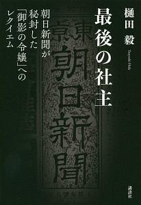 『最後の社主 朝日新聞が秘封した「御影の令嬢」へのレクイエム』樋田毅