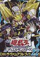 遊☆戯☆王 オフィシャルカードゲーム デュエルモンスターズ 公式カードカタログ ザ・ヴァリュアブル・ブック22