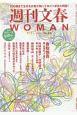 週刊文春WOMAN (5)