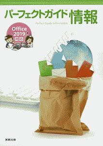パーフェクトガイド情報 Office2019対応