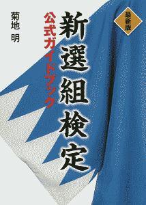 菊地明『新選組検定公式ガイドブック<最新版>』