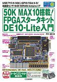 50K MAX10搭載!FPGAスタータキット DE10-Lite入門 USBブラスタ/40ピンGPIO/VGA/A-D/加速度センサ/64M SDRAM/Arduino I/F トライアルシリーズ
