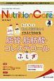 ニュートリションケア 13-4 患者を支える栄養の「知識」と「技術」を追究する