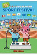 『スポーツフェスティバル』たかいよしかず