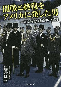 開戦と終戦をアメリカに発した男 戦時外交官加瀬俊一秘録