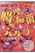 『こころをよむ 腸内細菌のチカラ 心と体を健やかに』藤田紘一郎