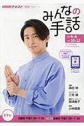NHK みんなの手話 2020.4~6/10~12