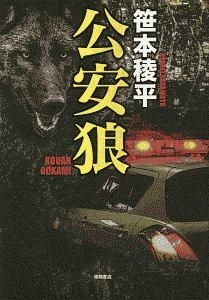 『公安狼』笹本稜平