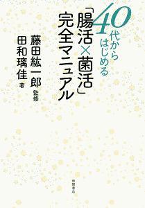 『40代からはじめる「腸活×菌活」完全マニュアル』藤田紘一郎